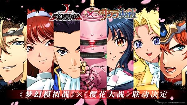 《梦幻模拟战》x《樱花大战》联动开启:太正时代的樱花记忆图片3