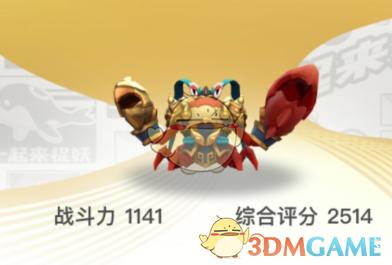 《一起来捉妖》蟹武将图鉴