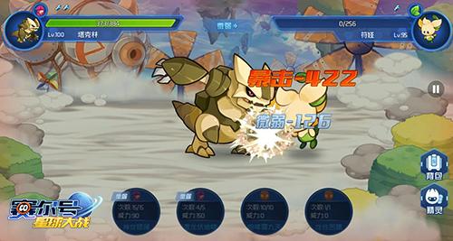 《赛尔号星球大战》龙族现世资料片上线:龙系精灵登场![视频][多图]图片2