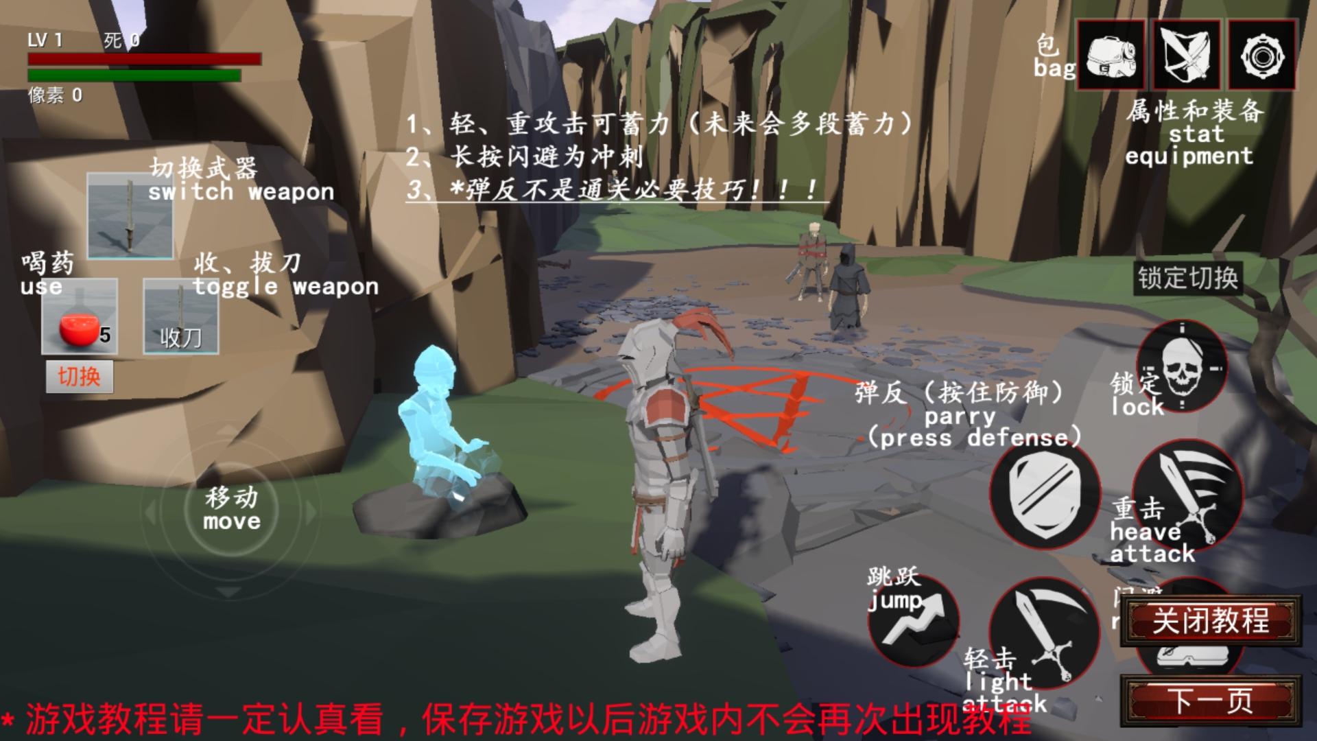 受死之旅评测:这才是我要的硬核游戏图片4