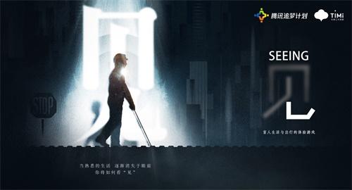 腾讯游戏发布两款公益游戏,关注视障群体生活体验