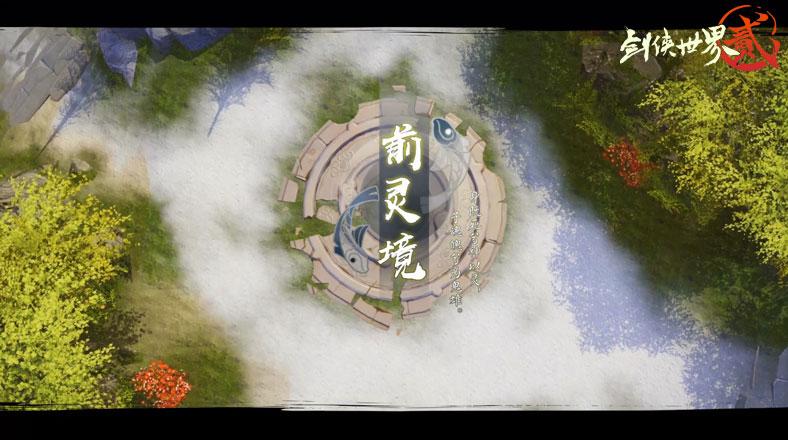 《剑侠世界2》手游全新单人副本天元阁即将上线