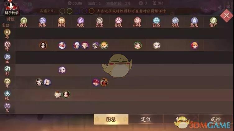 《决战平安京》麻将棋九侍阵容介绍