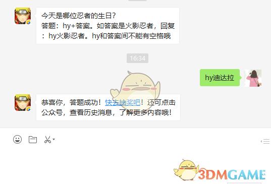 《火影忍者手游》5月5日微信每日一题答案