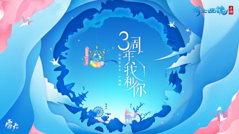 倩女幽魂手游三周年狂欢开启亲子时装、坐骑鹤传情超多奖励图片1