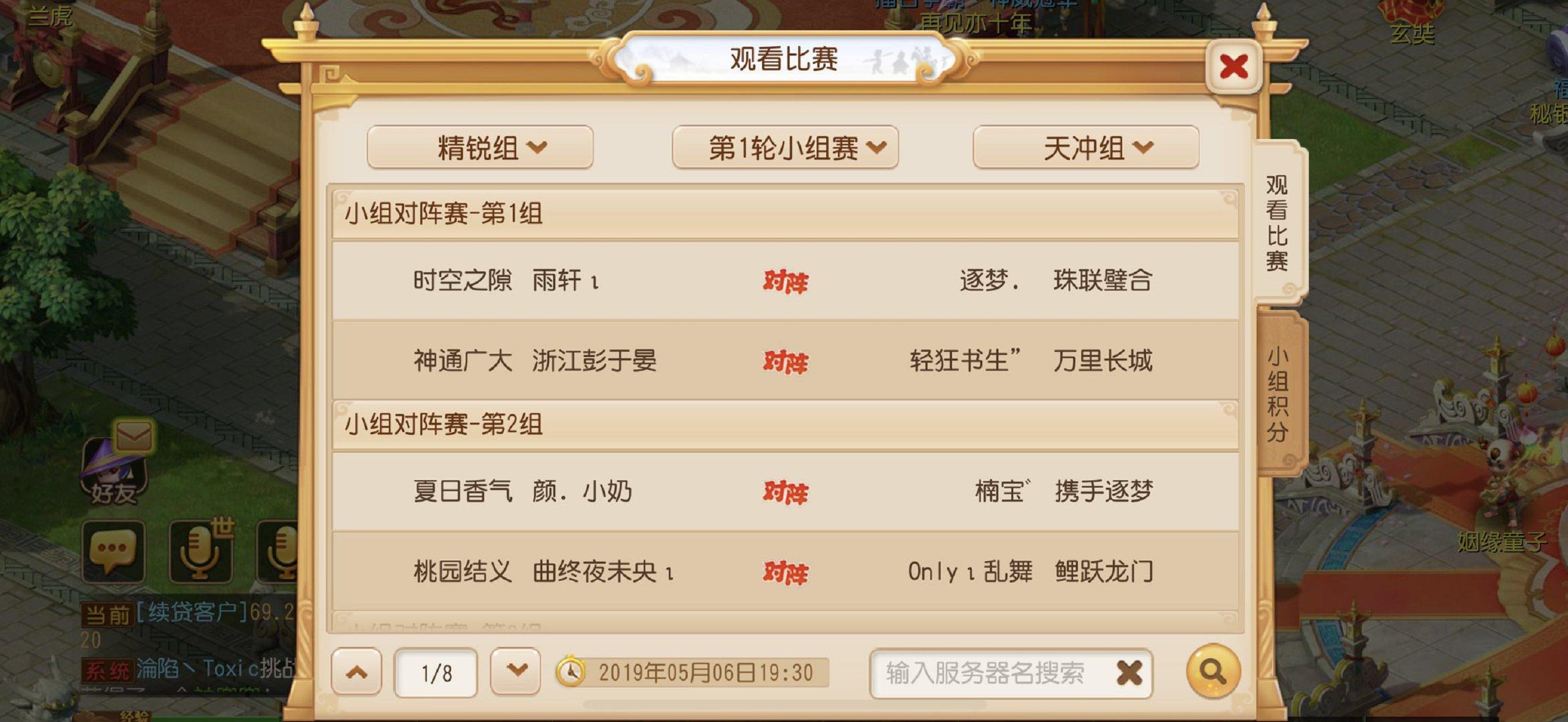 燃情对决,《梦幻西游》手游X9联赛小组赛开战