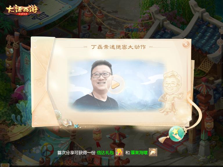 """丁磊官宣新种族大话西游手游加入""""龙族""""图片2"""