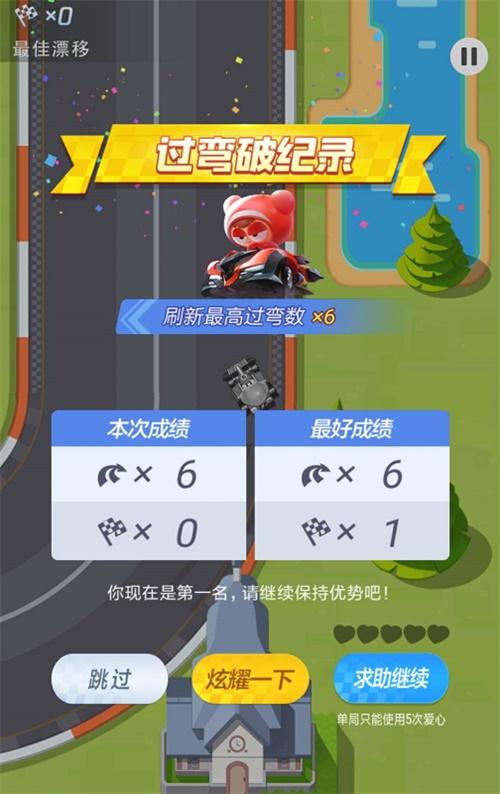 抢先体验最佳化漂移!《跑跑卡丁车官方竞速版》魔性小游戏助力预约