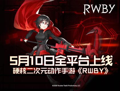 硬核二次元动作手游《RWBY》5月10日全平台上线图片1