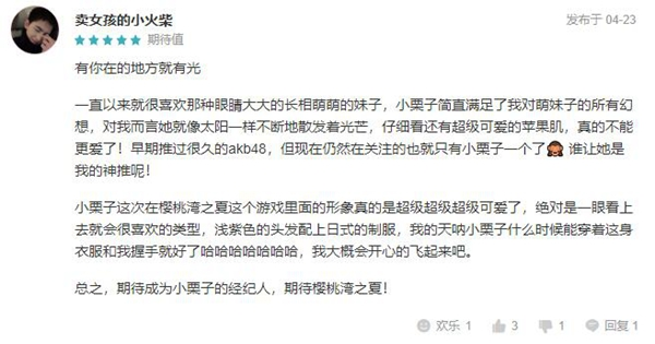 《AKB48樱桃湾之夏》TapTap9.7分 入围预约排行榜