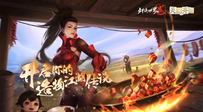 开启你的造物江湖传说 《剑侠世界2》新资料片今日开启