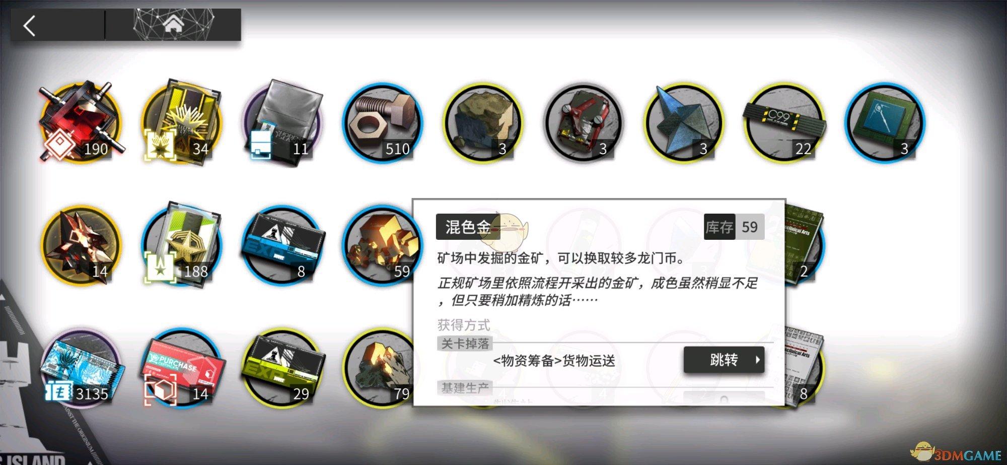 《明日方舟》怎么加速贵金属订单的完成速度