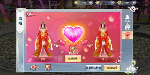 《九州飞凰录》结婚系统详解 与子携手共踏九州