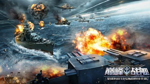 奏响史诗序曲 《巅峰战舰》三周年全新资料片震撼上线