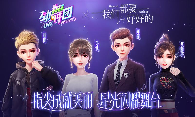 《劲舞团》手游联动电视剧《我们都要好好的》开启时尚新玩法!