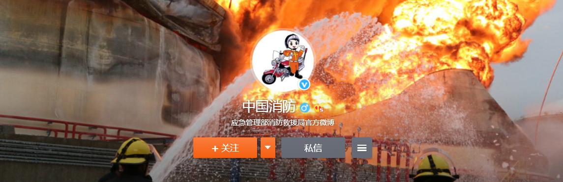绝了!中国消防居然转发了这条微博,出乎意料