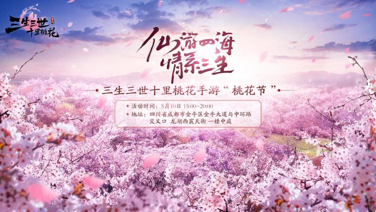 """在成都遇见最美爱情!《三生三世十里桃花》手游""""桃花节""""今日开幕"""