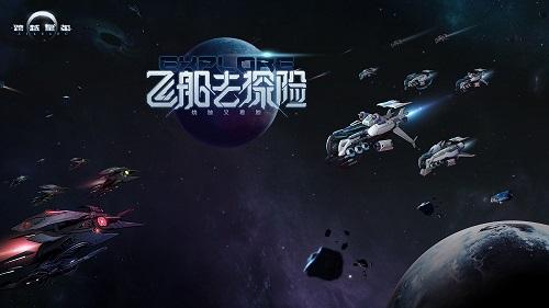 《跨越星弧》公布新内容制作计划,飞船系统即将上线