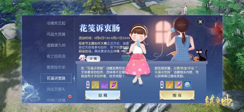 《镇魔曲》母亲节中州大地盛典开启:城头土寻龙塔新挑战开放图片3