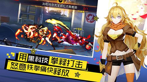 狩猎开始!《瑰雪黑阳-RWBY》手游5月10日今日全平台上线!
