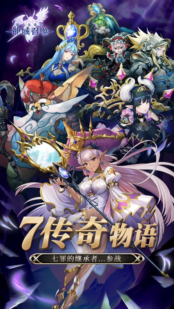 """日系RPG《神域召唤》大版本""""七传奇物语""""全平台开放"""