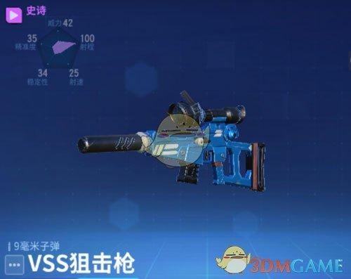 《堡垒前线:破坏与创造》VSS狙击枪图鉴