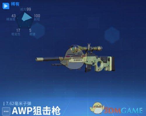 《堡垒前线:破坏与创造》AWP狙击枪图鉴