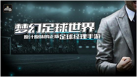 正版足球经理进军中国 30万球员详细数据让球迷惊叹