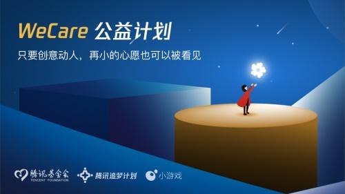 """腾讯基金会发布WeCare公益计划,你的好""""创益""""值千万[多图]图片1"""