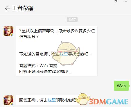 兑换520荣耀播报(永久)需要多少个甜蜜冲击?