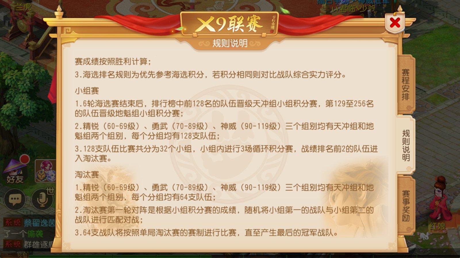 巅峰对决,《梦幻西游》手游X9联赛淘汰赛战果出炉
