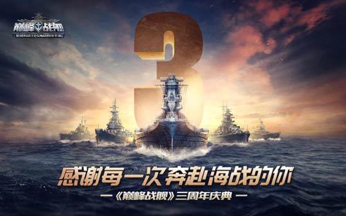 《巅峰战舰》三周年庆典今日开启 海量福利感恩狂送!