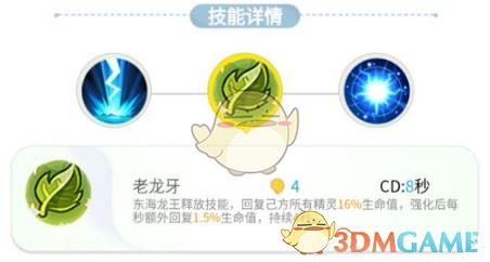 《一起来捉妖》东海龙王获取方法介绍