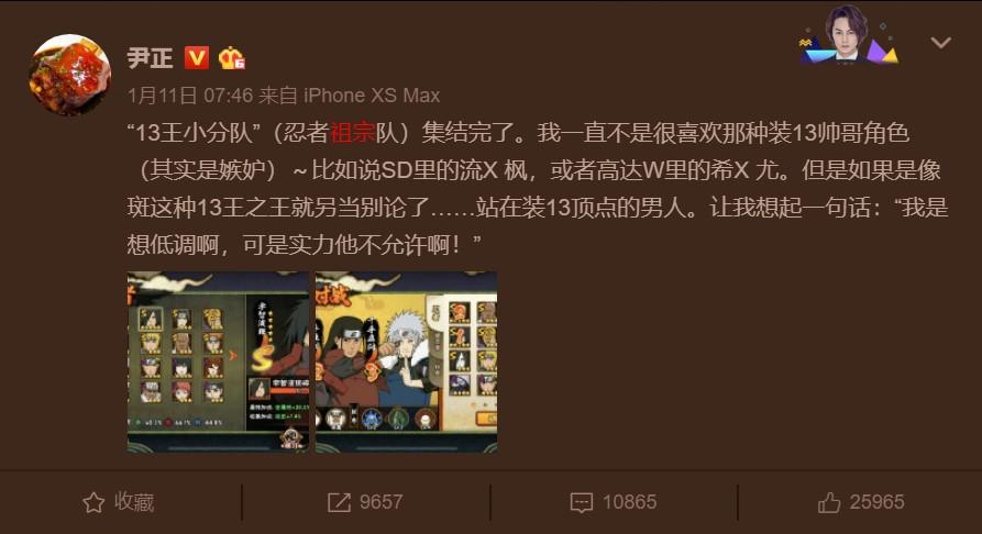 """尹正化身""""办公室忍者"""",哥哥正装玩游戏的样子简直A爆了!"""