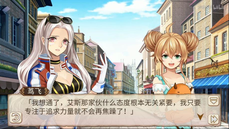 《姬魔恋战纪》张飞7心剧情之阴差阳错的告白