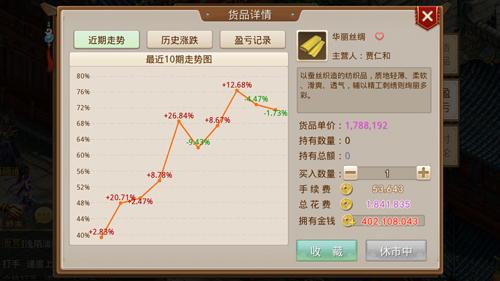 成为中洲金融大亨 《问道》手游商贾货站系统上线[视频][多图]图片4