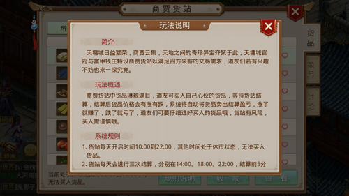 成为中洲金融大亨 《问道》手游商贾货站系统上线[视频][多图]图片1