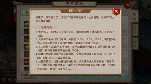 成为中洲金融大亨 《问道》手游商贾货站系统上线[视频][多图]图片2