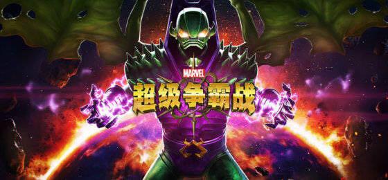 谁是职场最强英雄?《漫威超级争霸战》联手智联招聘开启活动