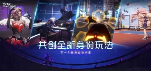 《龙族幻想》新增超级巨星玩法!从海选艺人变身世界巨星[视频][多图]图片1
