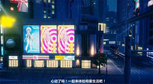 《龙族幻想》新增超级巨星玩法!从海选艺人变身世界巨星[视频][多图]图片4