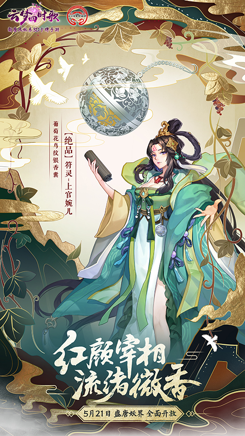 《云梦四时歌》X陕西历史博物馆深度合作,打造更年轻化的文化弘扬形式