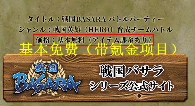《战国basara》推出手游6月上市 事前登录已开放图片5
