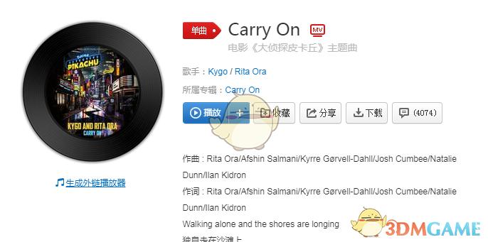 抖音CarryOn歌曲歌词完整版