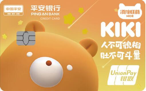 """""""消除联萌""""X平安银行定制信用卡萌萌上市,刷一下!烦恼就没了!"""