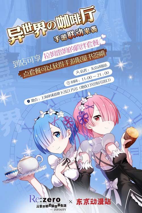 《Re:Zero-INFINITY》联动东京动漫站,首家异世界咖啡店登录魔都