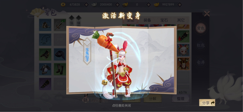 """问鼎App Store免费榜!《三生三世十里桃花》手游""""幻化变身""""玩法首曝光"""