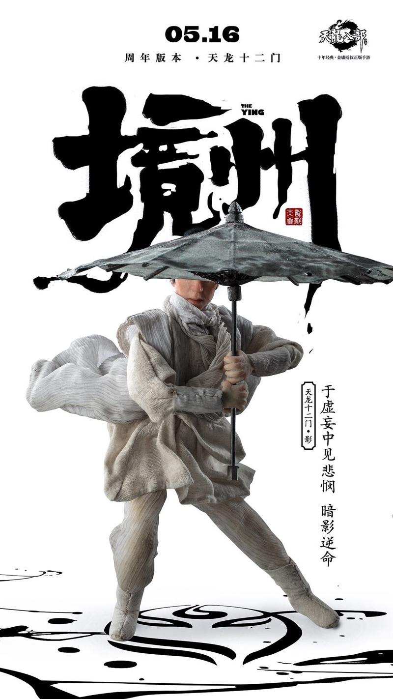 十二侠齐聚 《天龙八部手机游戏》门派角色泥塑形象海报发布