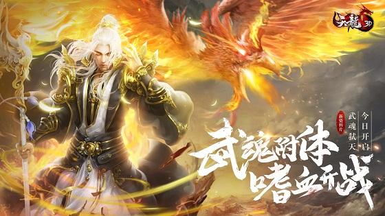 《天龙3D》新资料片今日上线,至尊武魂嗜血开战!
