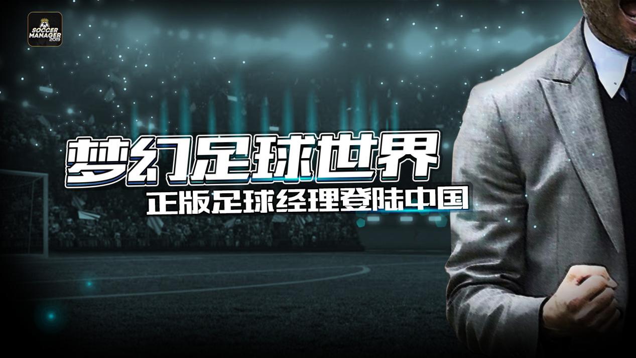 正版足球经理手游《梦幻足球世界》今日首发